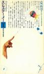 エピステーメー 4巻1号 | 反=哲学