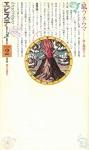 エピステーメー 4巻2号 風・プネウマ