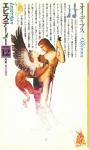 エピステーメー 4巻11号 オイディプス