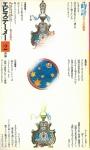 エピステーメー 5巻2号 時計 クロノスの変容