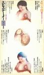 エピステーメー 5巻3号 病の空間