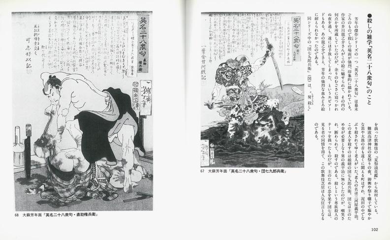 魑魅魍魎の世界 江戸の劇画・妖怪浮世絵 | 中右瑛
