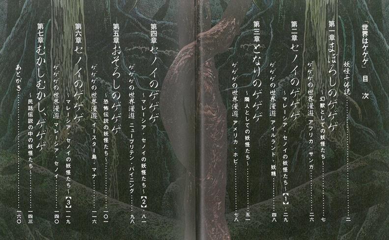 世界妖怪大全 世界はゲゲゲ | 水木しげる