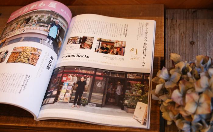世田谷ライフマガジン 2016年8月 「松陰神社前のリアル」号