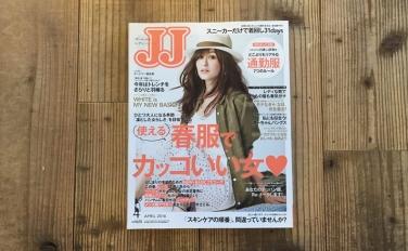 JJ 2016年4月 「使える 春服でカッコいい女」号