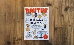 BRUTUS 2016年8月 「酒場のある商店街へ。」号