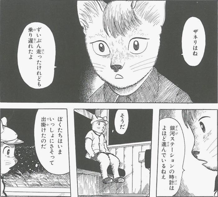 ginga_11