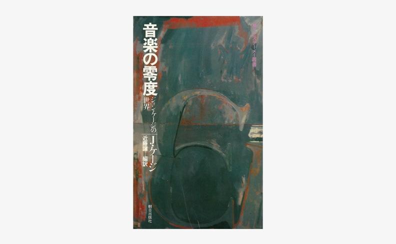 音楽の零度 ジョン・ケージの世界 | 近藤譲、ジョン・ケージ