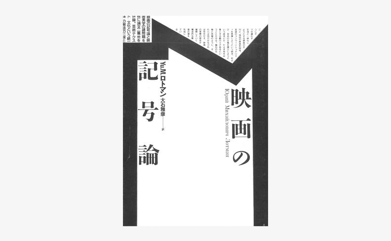 映画の記号論 | Yu.M. ロトマン