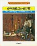 伊牟田経正の油彩画