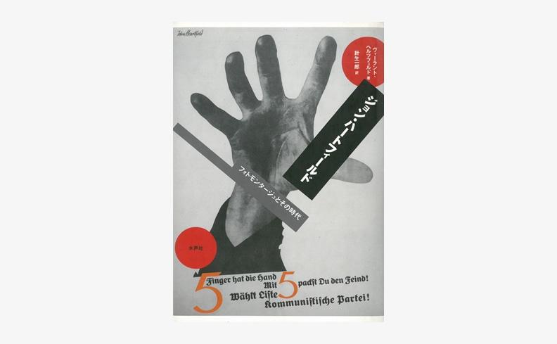 ジョン・ハートフィールド フォトモンタージュとその時代 | ヴィーラント・ヘルツフェルド