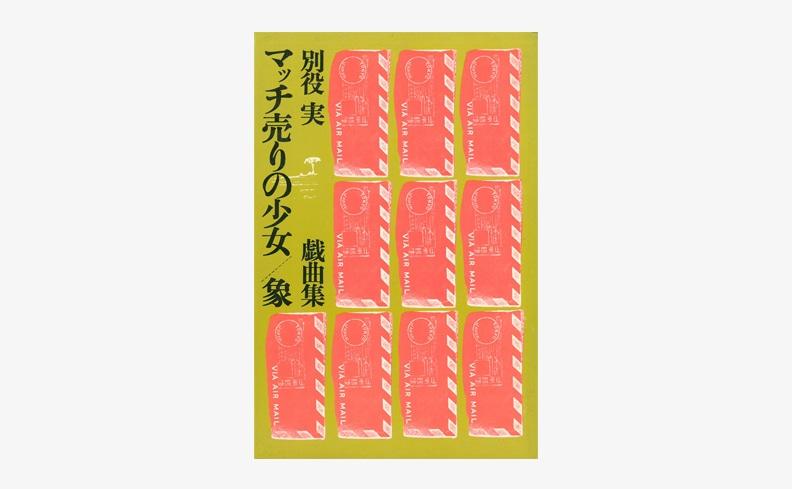 マッチ売りの少女/象 | 別役実 戯曲集