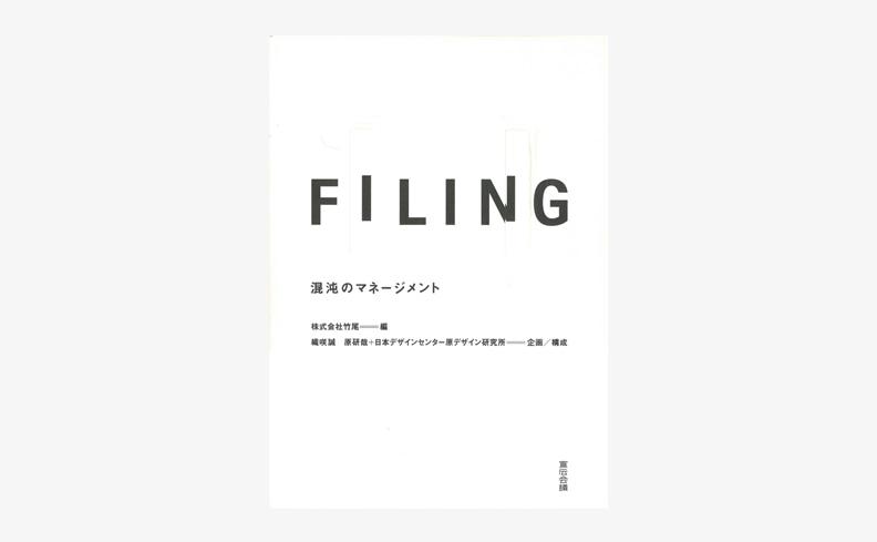Filing 混沌のマネージメント | 株式会社竹尾、原研哉