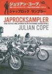 ジャップロック サンプラー | ジュリアン・コープ