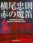 赤の魔笛 | 横尾忠則