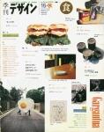 季刊デザイン 15号 食の空間