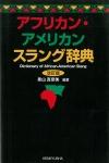 アフリカン・アメリカン スラング辞典 改訂版 | 泉山真奈美