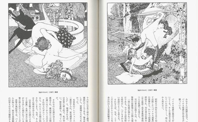 ユリイカ 12月臨時増刊号 禁断のエロティシズム | 歌田明弘