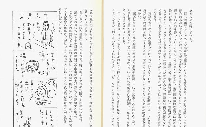 玉ねぎフライパン作戦 | 椎名誠