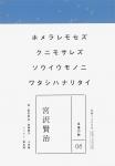 永遠の詩 6 宮沢賢治