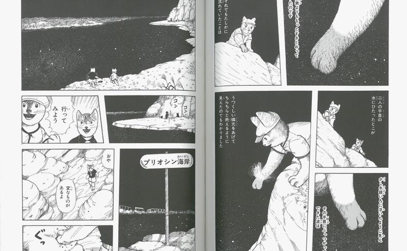 銀河鉄道の夜 最終形・初期形 ブルカニロ博士篇 | ますむらひろし