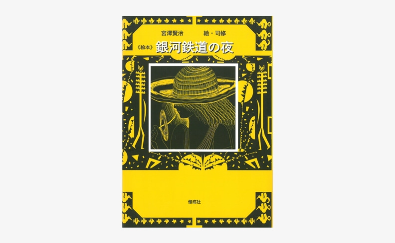 絵本 銀河鉄道の夜 | 宮澤賢治
