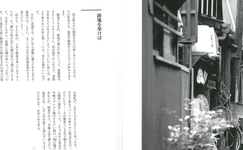 昭和の肖像<町> | 小沢昭一
