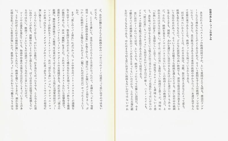 シネマッド・ティーパーティー | 和田誠