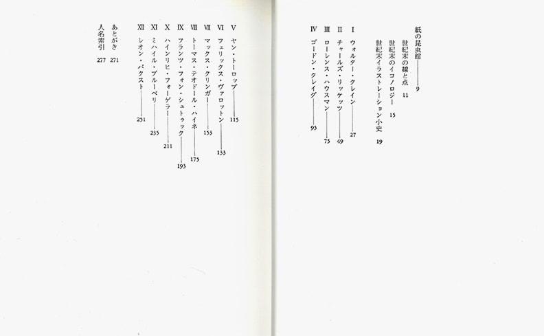 世紀末のイラストレーターたち | 海野弘