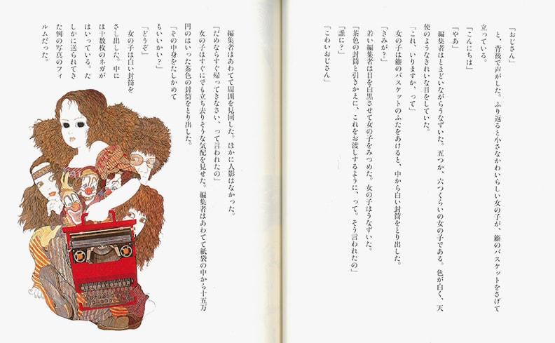 奇妙な味の物語 |  五木寛之、伊坂芳太良