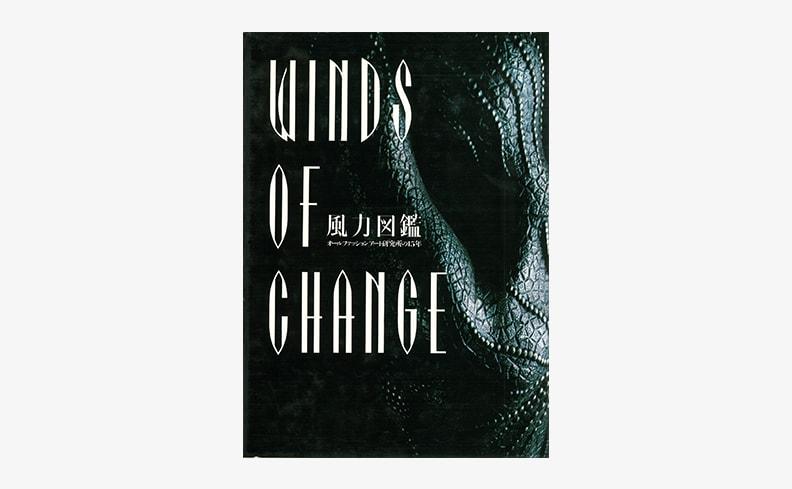 風力図鑑 オールファッションアート研究所の15年