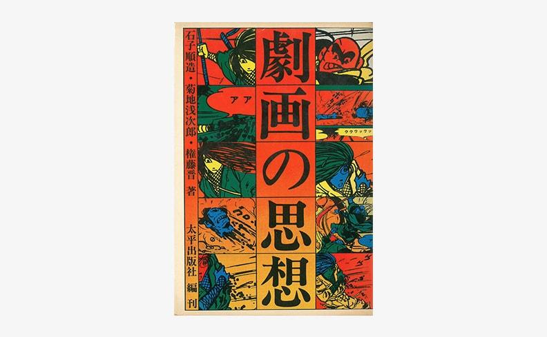 劇画の思想 | 石子順造、菊地浅次郎、権藤晋