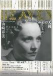 天國のをりものが 山崎春美著作集 1976-2013