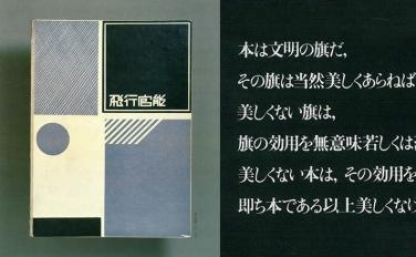 恩地孝四郎の装幀時代。手業が冴える、大正から昭和にかけて花開いた本の美術