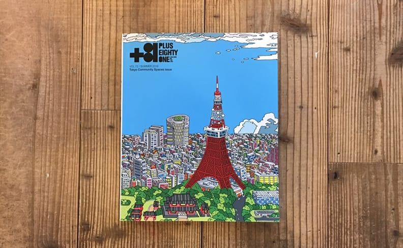 +81 2016年6月「TOKYO COMMUNITY SPACES」号