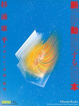bookdesign-sugiurakouhei