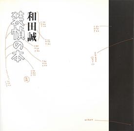 bookdesign-wadamakoto