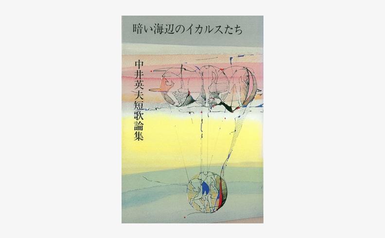 暗い海辺のイカルスたち | 中井英夫
