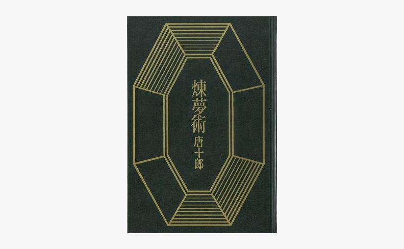 煉夢術 | 唐十郎