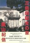 三島由紀夫の家 | 篠田達美、篠山紀信