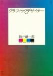 グラフィックデザイナー | 新井静一郎