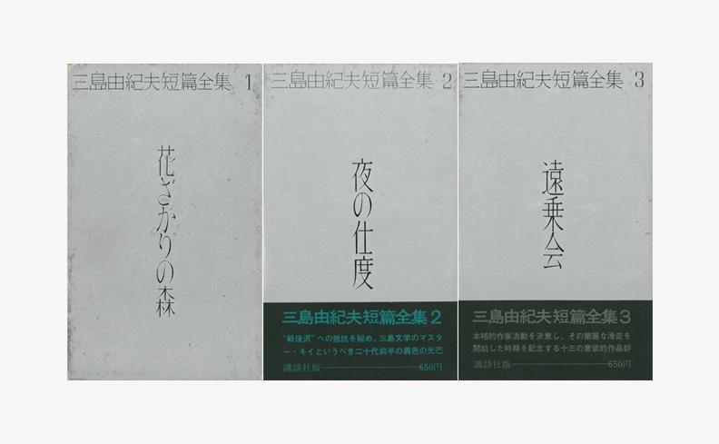 三島由紀夫短編全集 6冊揃