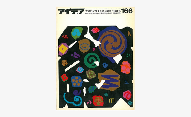アイデア No.166 特集 : 田中一光、マークとサインの世界