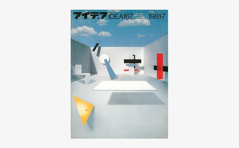 アイデア No.167 グラフィック・デザイン'81卒業制作誌上展