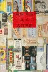 倫敦/香港 1980 | 大竹伸朗
