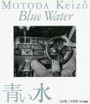 青い水 | 元田敬三 写真集