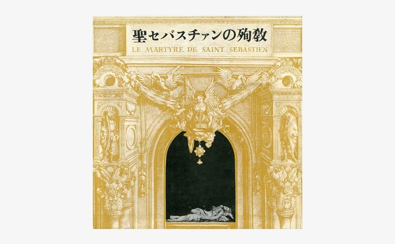 聖セバスチァンの殉教 | ガブリエレ・ダンヌンツィオ、三島由紀夫、池田弘太郎