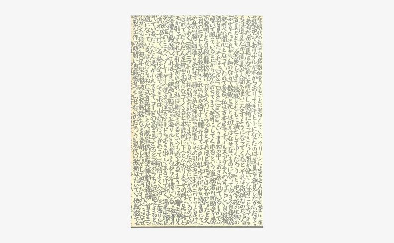 死者の書 | 寺山修司