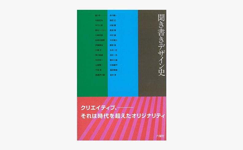 聞き書きデザイン史 | 田中一光、永井一正他