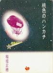 桃色のハンカチ | 稲垣足穂
